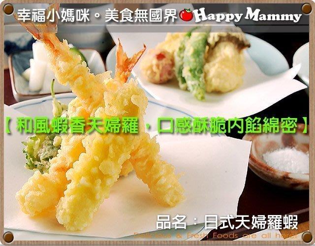 *幸福小媽咪【油炸】愛吃海鮮*日式天婦羅炸蝦。酥脆麵包外皮鮮蝦內餡,道地日式十大受歡迎和風揚物※兩件以上每件再特價92元