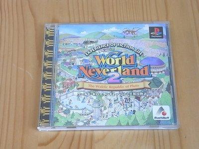 【小蕙生活館】PS~ World Neverland2 王國物語2 / 共和國物語 (純日版) 有側標