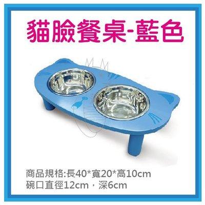 &米寶寵舖$ 貓臉餐桌雙碗 藍色 貓餐...