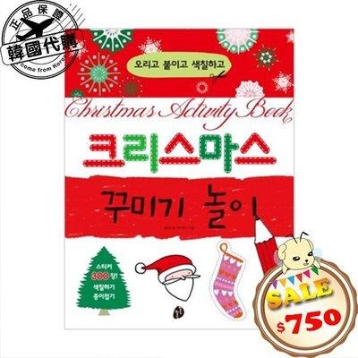 PinkBee☆【韓國代購】Christmas Activity Book紅色聖誕裝飾品著色本《1181226》*現貨