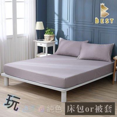 【現貨】經典素色床包枕套組or薄被套1件 單人 雙人 加大 特大 尺寸均一價 經典灰 床包加高35CM BEST寢飾