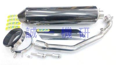 誠一機研 HBP 黑鈦管 MAXSYM 400 GTS300i RV 270 250 排氣管 三陽 SYM JOYMAX