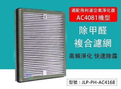 【尋寶趣】集塵式複合濾網 HEPA 適配PHILIPS飛利浦空氣淨化器AC4081型 除甲醛 JLP-PH-AC4168
