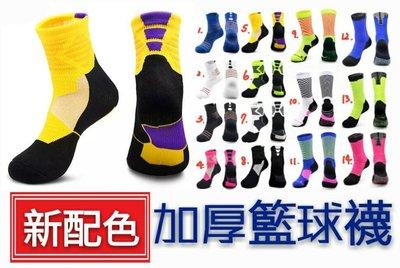 【益本萬利】S32 NIKE ELITE同版型 新款 厚底 毛巾 條紋 襪 籃球襪 運動襪 curry 黑人月 很厚35