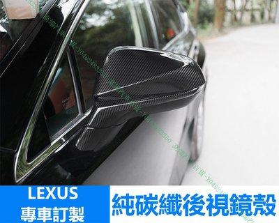 『高端汽車百貨』Lexus凌志 RX200T RX300 RX350 RX450H RC300H 碳纖維 後視鏡殼 改裝