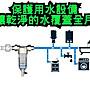 免運7吋大流量304不鏽鋼前置過濾器1組濾芯 濾水器 非銅制無銹無毒無銅綠 中央淨水器 加裝在水塔出水處當第一道過濾器