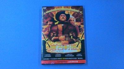【大謙】《唐吉軻德(附紙盒)》台灣正版二手DVD
