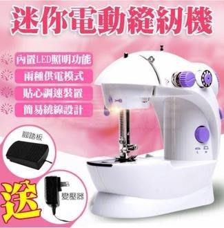 台灣現貨快出 操作簡單迷你縫紉機 電動裁縫機 雙速雙線 附變壓器+腳踏板 帶照明 能切線