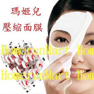 BK瑪姬兒壓縮面膜正品R防偽獨立包裝45粒紙面膜護膚美容臉部保養保濕美白抗痘控油去角質緊緻毛孔深層清潔面膜安全緊貼臉型