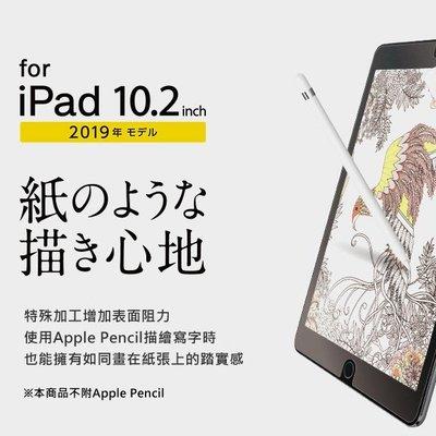 禾豐音響 上質紙 ELECOM 10.2吋 iPad 擬紙感保貼 TB-A19RFLAPL