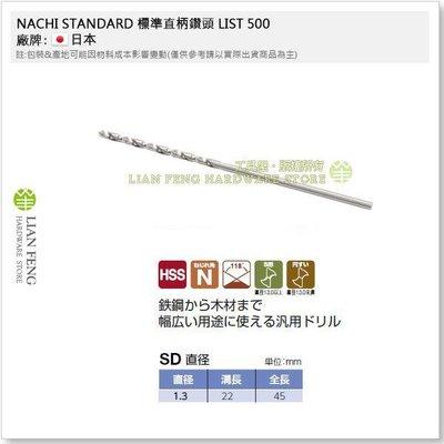 【工具屋】*含稅* NACHI 1.3mm 鐵鑽尾 標準直柄鑽頭 LIST 500 HSS SD 鐵工用 鑽孔 日本