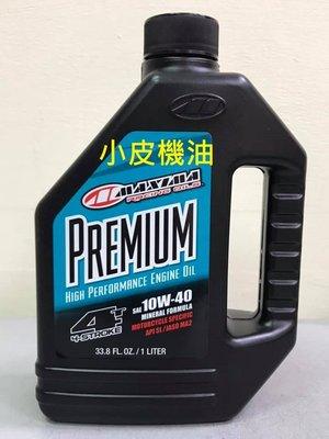 【小皮機油】美式馬 公司貨 MAXIMA Premium 4t 10w40 10w-40 ip total eni 力魔