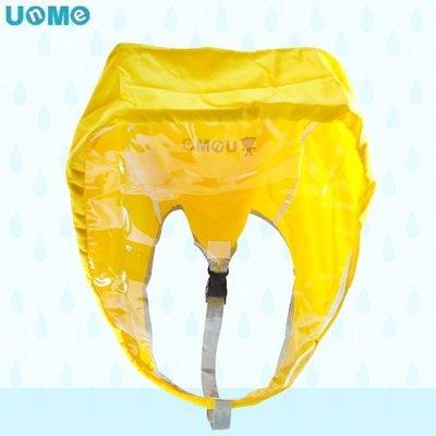 ♪ノ勤逸軒♪ノ下雨季節商品【UnMe】可拆式及加大型拉桿書包專用雨衣-大