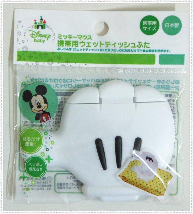 【DEAR BABY】日本 阿卡將 重覆黏貼濕紙巾盒蓋 紙巾蓋 米奇小手款