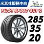 CS車宮車業 米其林 Pilot Sport Cup 2 285/ ...