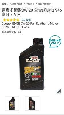 『COSTCO官網線上代購』嘉實多極致0W-20 全合成機油 946 毫升 x 6 入⭐宅配免運