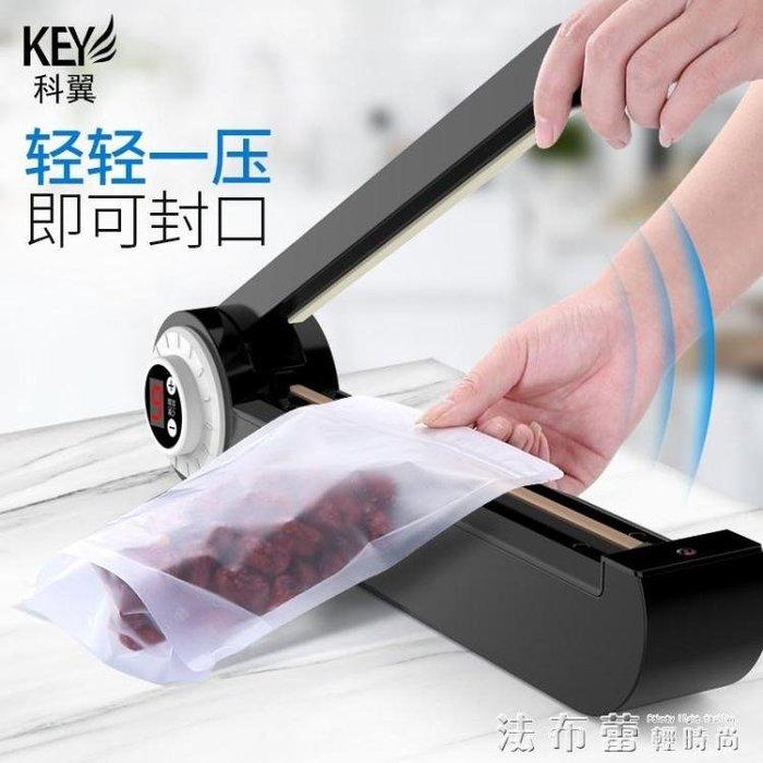 300封口機手壓式家用塑料袋牛軋糖袋食品茶葉薄膜迷你小型熱封機 220V