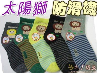 O-80-1 太陽獅-兒童短襪【大J襪庫】可愛動物設計混棉質-小朋友男童女童寶寶學走路地板襪-9-12歲國小學生襪台灣製