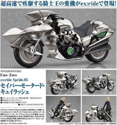 【7日鑑賞】figma Fate/Zero ex:ride Spride.05 V-MAX 機車  港版