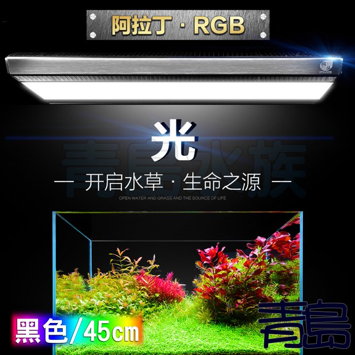 Y。。。青島水族。。。F-232-90W-B瘋狂石頭-阿拉丁 RGB全光譜LED水草燈==黑/90w/適用2~3尺缸