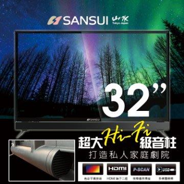 【SANSUI 山水】32吋LED多媒體液晶顯示器(聲霸+低音砲)《SLED-3296》全新原廠保固
