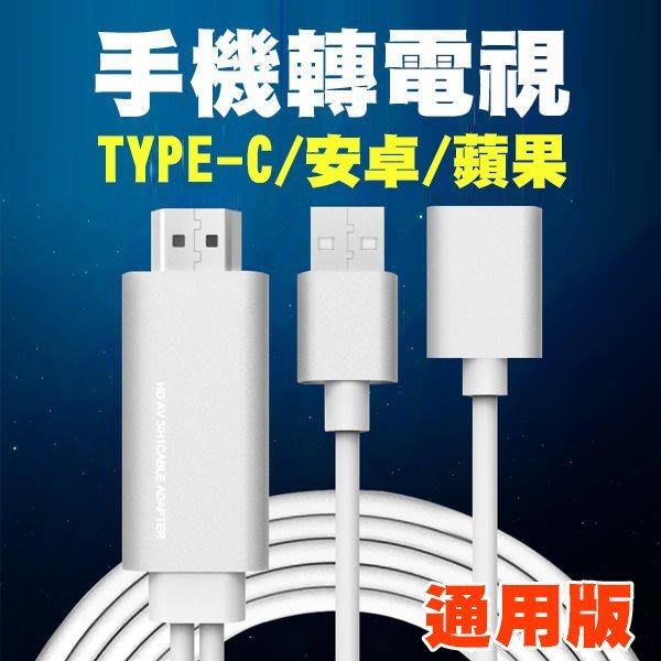 NOTE9 mac 安卓 Type-C 轉 HDMI 帶電源 手機轉電視 MHL 高清轉接線 三星 S8 即插即用 S9