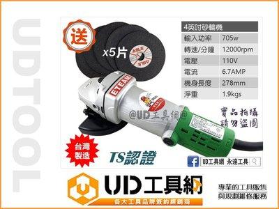 現貨免運@UD工具網@ ETEAM 4英吋平面砂輪機 電動角磨機 ET100K 贈砂輪片 手提砂輪機 非日立砂輪機