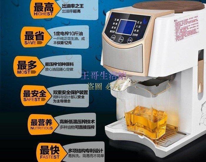 【凱迪豬廠家直銷】德國品牌微電腦一鍵控制榨油機 可榨18種油品/製油機 壓油機(自己榨油最安心)