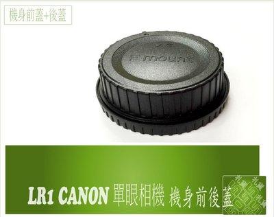 『BOSS』 LR1 CANON 單眼相機專用 機身前+後蓋 機身蓋 鏡頭蓋 機身前蓋 鏡頭後蓋