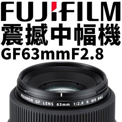 【新鎂】富士 Fujifilm 平輸 Fujinon GF63mm F2.8 R WR #GF 63mm