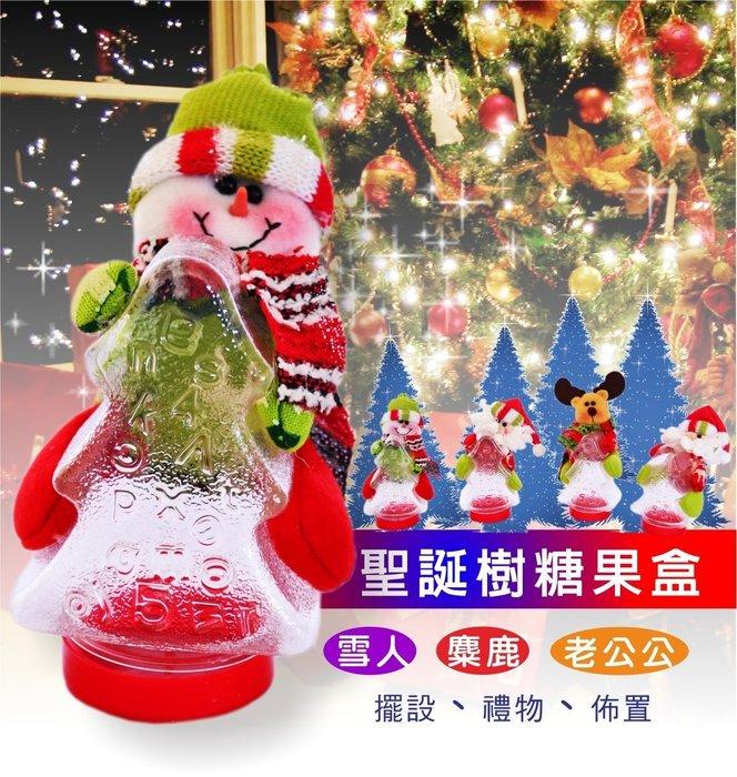 聖誕樹糖果盒 雪人 麋鹿 老公公款 可放入糖果  瓜子 零錢等小物 可當禮物盒 聖誕交換禮物 生日禮物 聖誕特區