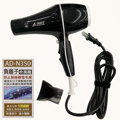 +宅購風+ 雅娜蒂 DiGiT AD-N350負離子吹風機