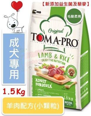 ♡寵物萌萌噠♡【免運】TOMA-PRO 新優格成犬-毛髮柔亮配方(羊肉+米)[小顆粒]狗飼料 1.5KG