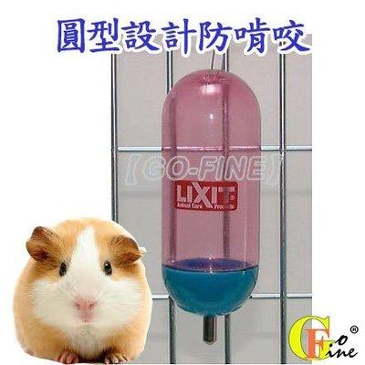 夠好 立可吸AC-5 老鼠兔子飲水器 天竺鼠蜜袋鼯小動物飲水器-5oz小容量(150cc.)美國寵物第一品牌LIXIT
