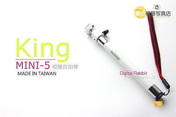 數位黑膠兔【 KING MINI-5 手持 自拍棒 白 】自拍架 伸縮桿 旅遊 腳架 手持 台灣製 攝影 便攜