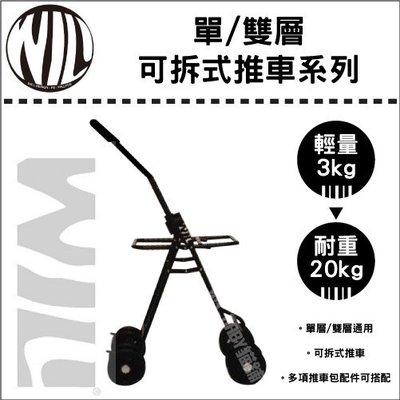 WILL【AR-01/黑色寵物推車空車架】(僅適用WILL寵物包)