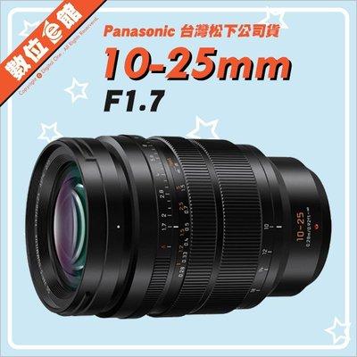 ✅私訊有優惠【台灣送下公司貨】Panasonic LEICA DG 10-25mm F1.7 ASP 鏡頭