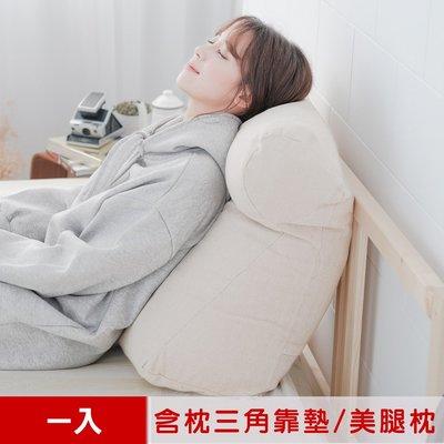 【凱蕾絲帝】台灣製造-多功能含枕護膝抬腿枕/加高三角靠墊-米色(1入)
