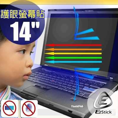 【EZstick抗藍光】防藍光護眼AG霧面螢幕貼 靜電吸附 抗藍光 14.4吋寬 16:9 專用