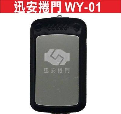 {遙控達人}迅安捲門 WY-01 滾碼遙控器 發射器 快速捲門 電動門搖控器 各式搖控器維修 鐵捲門搖控器拷貝 設定簡單