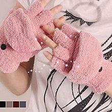 超哥小舖【A4002】可愛糖果色珊瑚絨翻蓋/露指兩用手套 寒流保暖 五指半指 電腦打字滑手機