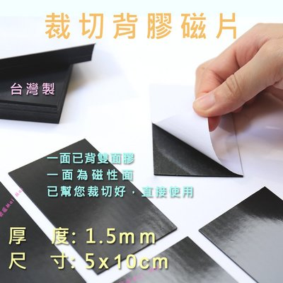 裁切背膠軟性磁鐵片 軟磁片  1.5mm x 5 x 10 cm (100片/組)  【台灣製 現貨】