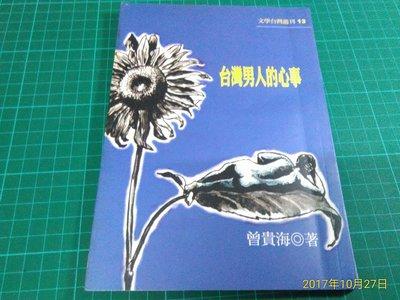 作者親簽贈本《台灣男人的心事》曾貴海著 1999年初版一刷 春暉出版 【CS超聖文化讚】