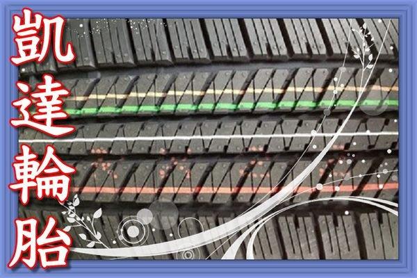 【凱達】普利司通 DUELER HT D684 205/70/15 205/70-15 205-70-15 CRV配車胎 A300 Latitude Tour HP G051 可參考