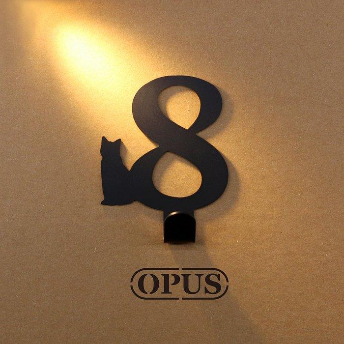 當貓咪遇上數字8《經典黑》壁飾掛勾 造型無痕掛鉤 居家收納 牆面裝飾壁掛【OPUS東齊金工】HO-nb12-8(B)