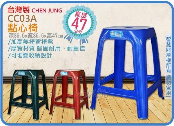 海神坊=台灣製 CHEN JUNG CC03A 點心椅 方形高腳椅 釣魚椅 休閒椅 夜市椅 露營 高47cm 30入免運