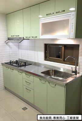 食尚廚具-人氣平價廚具專業客製屬於您的廚具 不鏽鋼檯面 總長度240CM 廚具/流理台