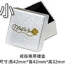《316小舖》【滿100元-加購區-AB06-小盒】(台灣製禮盒 台灣戒指盒子 飾品盒子 戒子盒子-單件價-滿100元可加購)