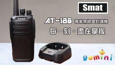 【GOMINI】 SMART AT-180  無線電對講機 對講機 保全 餐廳 車隊 免執照 似 YL-UV6R 含稅