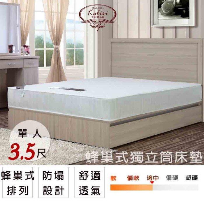 床墊 卡莉絲名床 蜂巢式3.5尺獨立筒床墊 (交錯式排列) 中彰免運